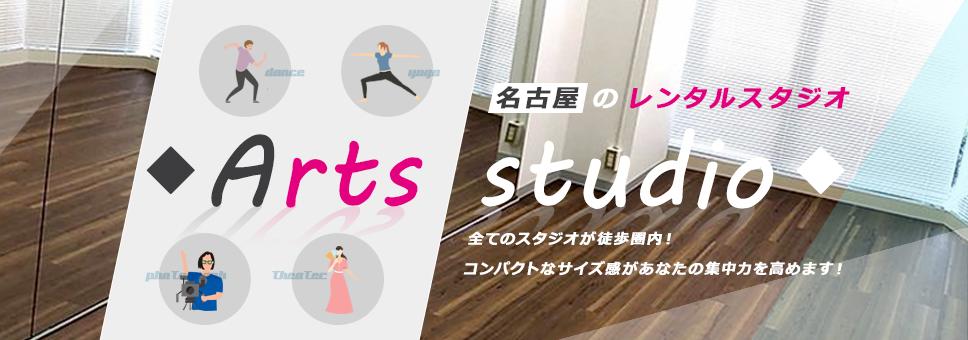 名古屋のレンタルスタジオ「Arts Studio」